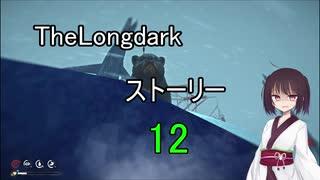 東北きりたんのまったりTheLongdarkストーリーpart12