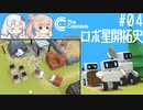 【The Colonists】ロボ星開拓史 Pt.04【さとうささら / 紲星あかり】