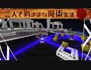 【Minecraft】二人で気ままな魔術生活S2 part12【ゆっくり実況】