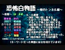 【TRPG】恐怖白物語 ~噂のトンネル編~【肉声セッション】