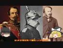 「ゆっくり解説」 ナポレオン×宗教=ナポレオン三世+ボナパリティスト