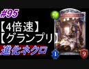 【シャドバ】進化ネクロでグランプリ!#95【4倍速】【シャドウバース/Shadowverse】