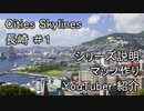 """【長崎】【街作り】【Cities:Skylines】 Ugame CS Nagasaki #1 """"あいさつ & まっぷ づくり & YouTuber しょうかい"""""""