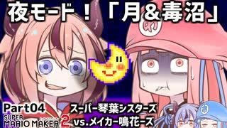 【マリオメーカー2】SUPER KOTONOHA SISTERS!vs.メーカー鳴花ーズ!W04【VOICEROID実況】