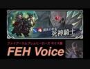 死神騎士【FEヒーローズ ボイス集】