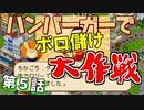 【実況】ハンバーガーでボロ儲け大作戦 第5話