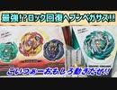 ベイブレードバーストGT~最強!?ロック回復ヘブンペガサス!!~