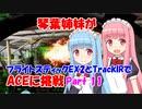 【ACE COMBAT 7】琴葉姉妹がフライトスティックEX2とTrackIRでACEに挑戦 11【VOICEROID実況】