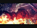 【MHW】vs極ベヒーモス 27'04''75【なしなし銃槍】