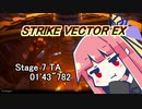 "【VOICEROID実況】StrikeVectorEXのTAランク1位取ってく Stage7 【01'43""782】"