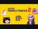 【ゆっくり&ゆかり】マリオメーカー 2 part1-2