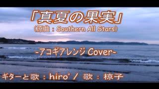 真夏の果実/サザンオールスターズ(アコギアレンジで歌ってみたCover)【椋子×hiro'】