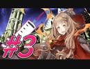 【神我狩】デウス・ハンティング・オンライン part3【ゆっくりTRPG】