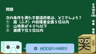 【箱盛】都道府県クイズ生活(74日目)2019年8月12日