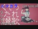 【ニコカラ】くそったれ讃歌【on vocal】