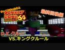 【DK64実況】ゆっくりまったりとドンキーコング64 最終回後編