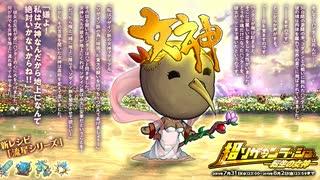【オトギフロンティア】超ソザインラッシュ  ~転生の女神~ 女神マテリアル専用BGM(仮)