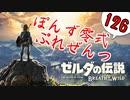 【ゼルダの伝説】ガチ初見のぽんずオブザワイルドpart126最終回【ぽんず零式】