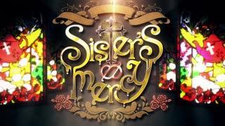 【ゲキヤク/カゼヒキ】 Sister's ∞ mercY【UST配布】
