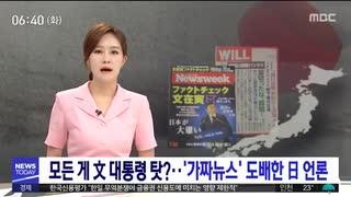 全てが文大統領の所為...偽ニュースで攻めて来た日本メディア MBC