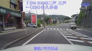 【車載動画】国道4号part5