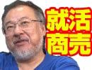 【会員限定】小飼弾の論弾8/6