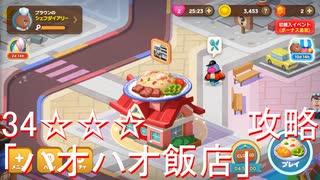 (LINEシェフ)8/8新ステージオープン「ハオハオ飯店」の34☆☆☆ステージ攻略^ - ^