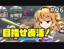 【パワプロ2018】アリス監督の勝ち取れ栄冠 #26【ゆっくり実況】