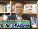 【安藤裕】保守の再建、令和最初の8月15日を前に[桜R1/8/13]