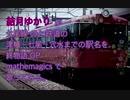 結月ゆかりが終物語 OPのmathemagicsで七尾線・のと鉄道の津幡〜七尾〜穴水までの駅名を歌ってみる。