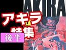 後半 第132回『世界を変えた「AKIRA」という病〜手塚治虫、ちばてつやを終わらせた巨大な球体の正体と、金田たちは今どこに居るのかスペシャル!!』