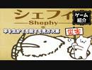 【ゆっくり実況】羊が一匹羊が二匹【ゲーム紹介】