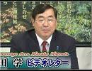 【松田学】日韓対立の要点整理~日本の国益を守るためには?[桜R1/8/13]