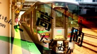 Was Ainokaze Toyama Railway for Takaoka?