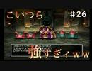 【魔物縛り】ドラクエ5実況Part26【スライム固定】