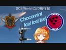【ゆっくり実況】DCS World にとり飛行記 ep.12