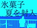 【結月ゆかり】氷菓子、夏密封【オリジナル楽曲】