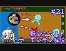 【トキシラズ】野良サーモンでカンストしたい!Part21【紲星あかり実況】