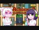 【Academia:SchoolSim】京町ハイスコー2