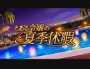 【とあるIF】イベント「とある令嬢の夏季休暇」【とある魔術の禁書目録幻想収束】