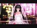 【MMD】ウェディングドレス黒川千秋さんとイチャイチャするだけ *VR版有り
