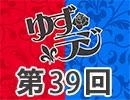 小林裕介・石上静香のゆずらないラジオ第39回【おまけ付き有料版/会員無料】