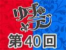 小林裕介・石上静香のゆずらないラジオ第40回【おまけ付き有料版/会員無料】