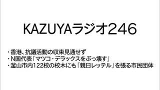 【KAZUYAラジオ246】N国代表「マツコ・デラックスをぶっ壊す」