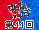 小林裕介・石上静香のゆずらないラジオ第44回【おまけ付き有料版/会員無料】