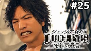 【実況】JUDGE EYES:死神の遺言 実況風プレイ part25