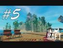 謎の島に到着! -Raft- #5