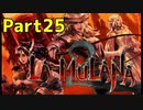 【実況?】元・お笑い見習いが挑む「LA-MULANA2(ラ・ムラーナ2)」Part25