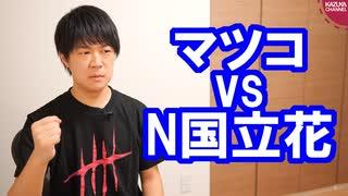 N国立花孝志 vs マツコ・デラックスはプロレス的に見事なやり方だと思う