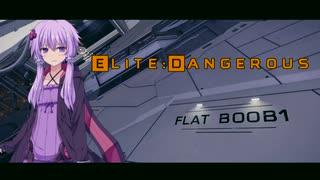【Elite:Dangerous】FLAT BOOB ONE !(1)【宇宙旅】